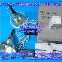 G-C125W/瓦手持太陽燈,UV燈,無影燈