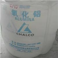 氧化铝粉价格/雪山牌氧化铝氧化铝行情/中国铝业