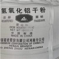 氢氧化铝干粉/雪山牌/中国铝业