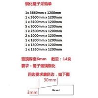 北京采购-钢化镜子