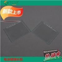 替代伯乐bio-rad电泳长玻璃板厚玻璃板制胶板