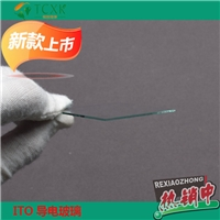 ITO導電大地棋牌游戲開獎0.4mm厚尺寸定制