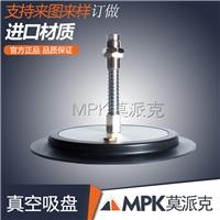 东莞MPK莫派克真空吸盘气动工业防滑吸盘