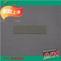 FTO导电玻璃片2.2mm厚 14欧 激光刻蚀