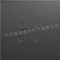 石英玻璃微孔加工 杭州銀湖激光科技