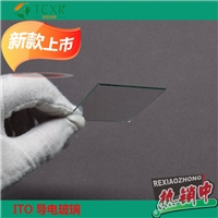 ITO導電玻璃訂制尺寸太陽能電化學刻蝕片