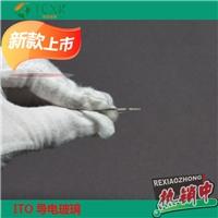 ITO導電大地棋牌游戲開獎低阻 8歐 20*20*0.7mm 激光刻蝕