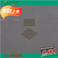ITO導電玻璃/FTO導電玻璃/圖案化ITO玻璃/刻蝕ITO玻璃