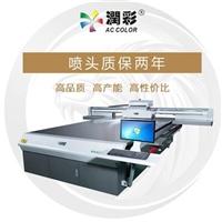 润彩AC-2030 平板打印机  广州傲彩