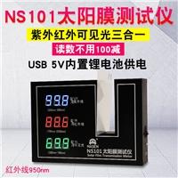 NS101太阳膜测试仪