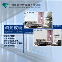 廣州卓越特種玻璃智能調光霧化玻璃