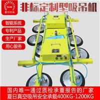 東莞夏日廠家供應/玻璃吸吊機、玻璃電動吸盤、玻璃吊機