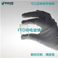 蝕刻FTO導電玻璃