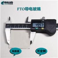 进口FTO导电玻璃-14欧 染料敏化太阳能电池-耐高温