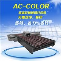 润彩AC-COLOR高温彩釉玻璃机印刷机直喷机