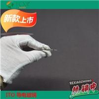 供應低阻值  ITO  導電玻璃 0.4-2mm厚