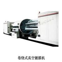 TSVJR系列卷绕真空镀膜机