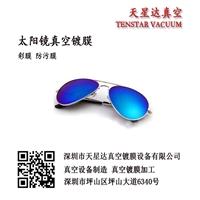 太阳眼镜真空镀膜