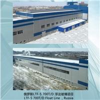 上海供应俄罗斯LTF-5700T/D浮法玻璃项目