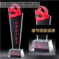 水晶党徽奖杯图片 党员评选奖杯 南京党员纪念牌