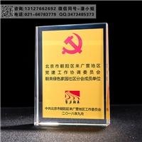 水晶授权牌成批出售厂家 先锋党员纪念牌 党员会议纪念品