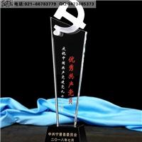 七一委员会活动奖杯 党员表彰大会奖杯 红旗奖杯