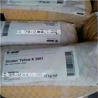 科萊恩DG顏料紅254紅 PV Fast 塑膠顏料專用