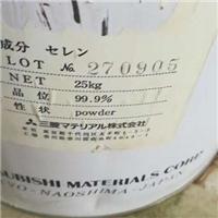 低价供应日本三菱硒粉