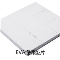 上海供应EVA泡棉垫片