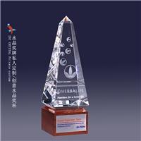 水晶紀念獎杯訂制 企業年慶紀念品 活動獎品