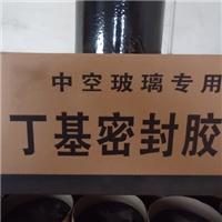 山東熱熔丁基密封膠廠家