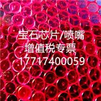 水刀清洗钻石喷嘴交通红宝石芯片蓝宝石晶片
