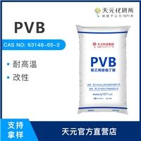 天元厂家直销PVB树脂 聚乙烯醇缩丁醛 耐高温添加剂