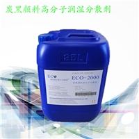水性分散剂 ECO-2000 颜料色浆润湿分散剂