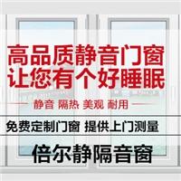 南京隔音窗什么牌子好