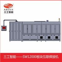 云南SW12000超级焊接机工作原理与优势