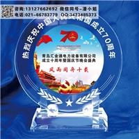 庆祝建国70周年水晶奖盘 国庆节晚会礼品 聚会礼品