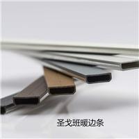 上海燦琦供應聖戈班暖邊條