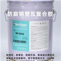 BOPP防腐钢塑瓦复合胶钢塑复合瓦胶   ASP钢塑瓦胶