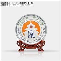 工會成立10周年紀念品 商會年會高端獎盤