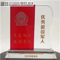 退役軍人榮譽獎牌 單位表彰獎杯 水晶獎牌供應廠家
