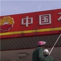 加油站广告牌清洗一般怎么收费、洗一个牌子多少钱