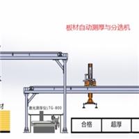 鳳鳴亮非接觸激光板材自動測厚與厚度分揀生產線