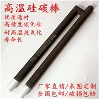 枪型硅碳棒碳等直碳化径硅管高温炉碳硅棒