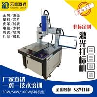 武漢廠家直銷云雕非標定制激光打標機DIY激光刻字機