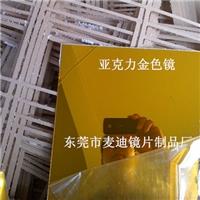 麦迪生产亚克力银色镜 金色镜 茶色镜