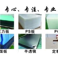 有机玻璃塑料板材 真空电镀亚克力镜片 pc软镜片