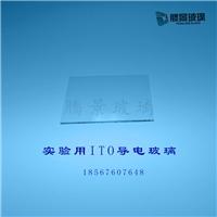 定制各尺寸ITO導電玻璃片