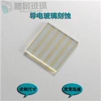 FTO導電玻璃刻蝕 圖案可定制