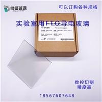 实验室FTO导电玻璃 20*20*2.2mm可定制切割 可刻蚀